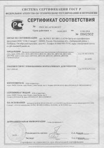ГОСТ сертификат