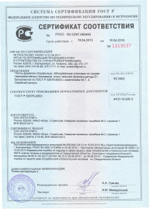сертификат Ю-П до 16г